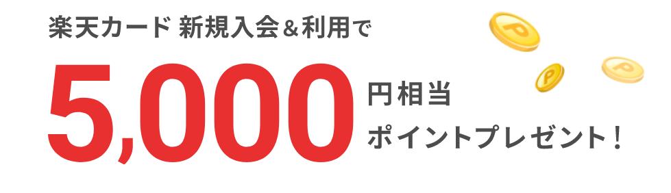 thumbnail_imageキャンペーン定番.png