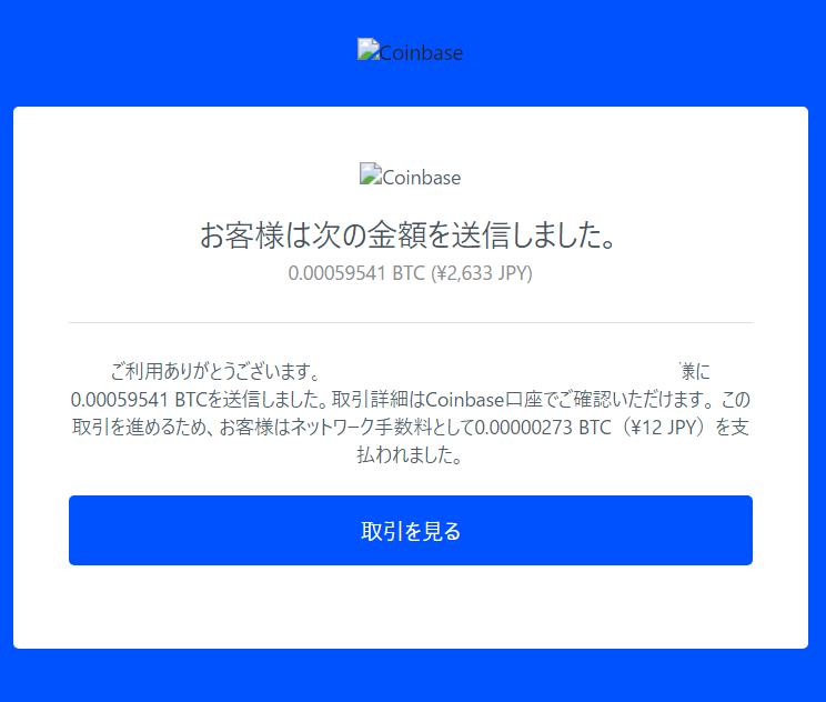 thumbnail_imageBTC送金12円).png